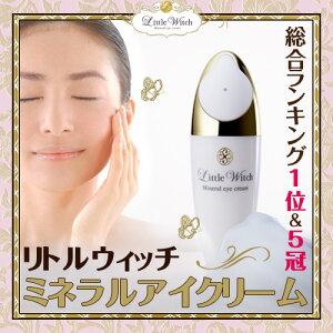 美容業界関係者への先行発表会にて大絶賛!リトルウィッチ☆ミネラルアイクリーム