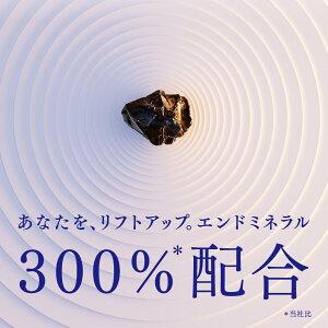 エンドミネラル300%配合