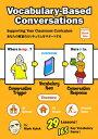 【小学生・中学生にオススメ 英語教材】スピーク・ナウ・シリーズ:ボキャブラリー・ベイスド・カンバーセイションズ ブック ワン Speak Now Series: Vocabulary-Based Conversations Book Oneの商品画像