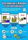 【小学生・中学生にオススメ 英語教材】スピーク・ナウ・シリーズ:ボキャブラリー・ベイスド・カンバーセイションズ ブック ツー Speak Now Series: Vocabulary-Based Conversations Book Twoの商品画像