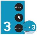 【幼児・小学生にオススメ 英語教材】チャット フォニックス 3 Chat Phonics 3の商品画像