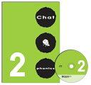【幼児・小学生にオススメ 英語教材】チャット フォニックス 2 Chat Phonics 2の商品画像