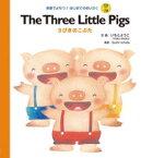 【幼児・小学生にオススメ 英語教材】3びきのこぶた The Three Little Pigs
