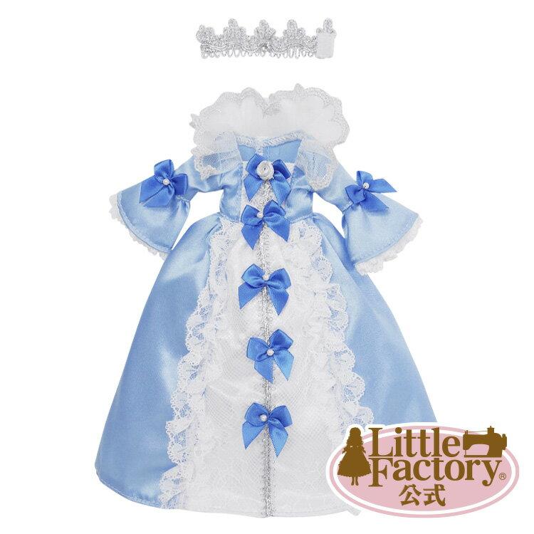 リトルファクトリーオリジナルドレス お姫様ドレス ライトブルー 22cmサイズ着せ替えドレス