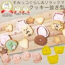 【 キャラクター クッキー 抜き型 】 すみっコぐらし リラックマ クッキー型 食パン型 キャラ弁 ...