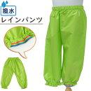 【レインパンツ】虹メリー:黄緑♪(RP-10)85,90,95,100,110,120,130