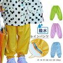 撥水レインパンツ【虹メリー】3カラー/黄色・ピンク・きみどり/(RP-015)85,90,95,100,110,120,130キッズ
