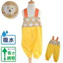 天使のお砂場着くまさん黄色キッズ85〜120cm[日本製]サンサンくまさん(os-013)