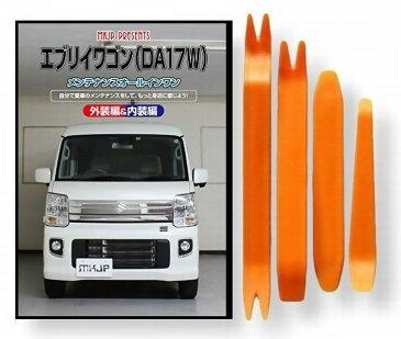 スズキ エブリイワゴン DA17W メンテナンス DVD 内装 外装 外し 内張り パーツ 剥がし 用 カスタム 工具 セット