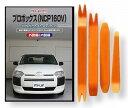 トヨタ プロボックス NCP160V メンテナンス DVD 内装 外装 外...