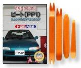 ホンダ ビート PP1 メンテナンス DVD 内装 外装 外し 内張り パーツ 剥がし 用 カスタム 工具 セット