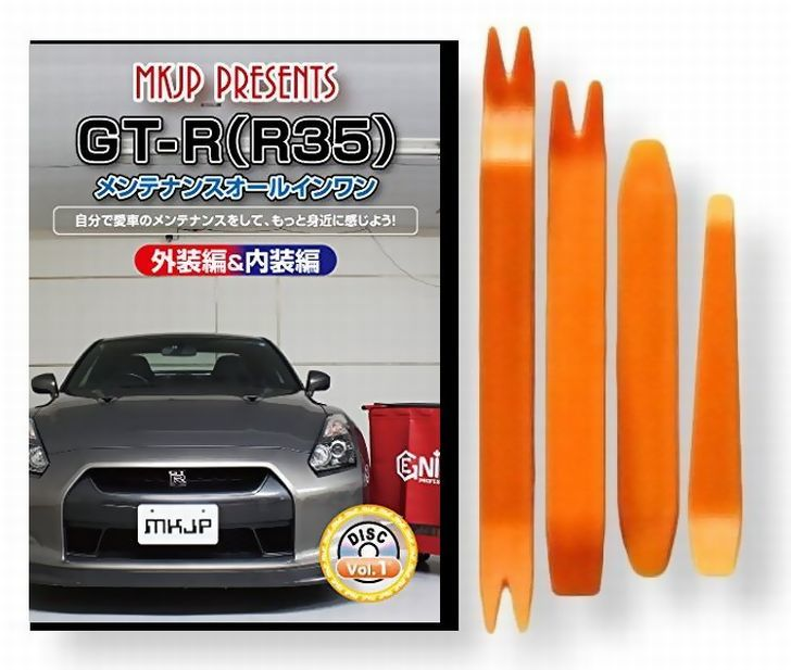 メンテナンス用品, その他  GT-R R35 DVD