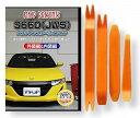 ホンダ S660 JW5 メンテナンス DVD 内装 外装 外し 内張り パーツ 剥がし 用 カスタム 工具 セット