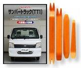 スバル サンバー トラック TT1 メンテナンス DVD 内装 外装 外し 内張り パーツ 剥がし 用 カスタム 工具 セット