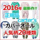 カーターズ カバーオール (Carter's)◆2016年春夏 正規品◆足つきカバーオール 足…