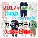 カーターズ カバーオール (Carter's) 2017年秋冬最新作正規品 長袖ロンパース 男の子ベビー服 女の子ベビー服 足つきカバーオール 人気柄
