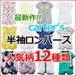 カーターズ ロンパース Carter's 春夏最新作 アウトレット 半袖ロンパース 女の子 男の子 6m 9m 12m ベビー服 2017年人気柄