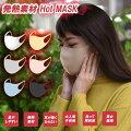 暖かい冬用マスク!子供や女性にぴったりの小さめサイズのおすすめは?