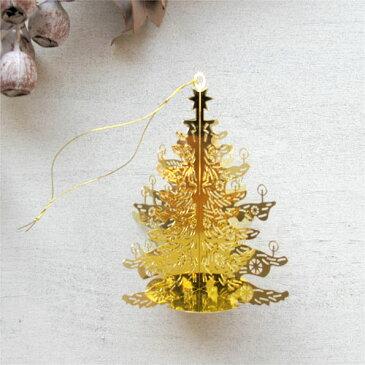 ゴールドオーナメント クリスマスツリー7cm