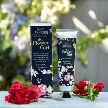 ハンドクリーム ハンドケア おしゃれ かわいい 手荒れ 手洗い 保湿 庭 ガーデニング 花柄 英国 母の日 ギフト プレゼント イギリス Julie Dodsworth ジュリードッスワース ハンドクリーム フラワーガール