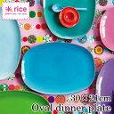 皿 陶器 プレート ディナープレート おしゃれ かわいい シンプル ハンドメイド オーバル 洋食器 食器 北欧雑貨 輸入食器 北欧 デンマーク rice ライスセラミックテーブルウェア オーバル ディナープレート