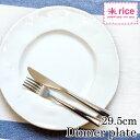 皿 陶器 大皿 プレート ディナープレート おしゃれ かわいい シンプル ハンドメイド 丸皿 洋食器 食器 北欧雑貨 輸入食器 北欧 デンマーク rice ライスセラミックテーブルウェア ディナープレート