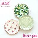 ケーキプレート デザートプレート ケーキ皿 デザート皿 皿 プレート 陶器 おしゃれ 洋食器 北欧食器 輸入食器 デンマーク rice ライスセラミック デザートプレート 15cm