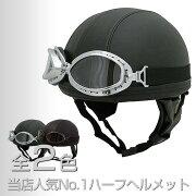 ゴーグル ビンテージヘルメット ブラック フェイス ジェット ヘルメット リューグー