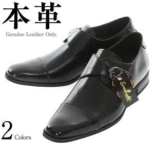 4aaed6123b87d4 シークレットビジネスシューズ メンズ 本革 Sarabande 8972 革靴 本革シューズ 本革ブーツ レザーブーツ シークレットシューズ ブーツ  スニーカー サンダル パンプ.