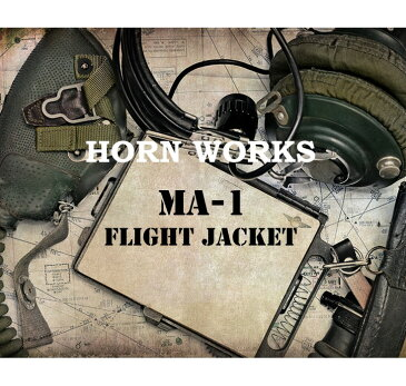 レザーMA-1 フライトジャケット メンズ 本革 Horn Works 3401 ミリタリージャケット フライトジャケット レザージャケット 革ジャン ライダースジャケット 本革ジャケット デッキジャケット 寒冷地作業用 ボマージャケット トップガン A-2 G-1 N-3B B-3 N-1 M-65 MA-1