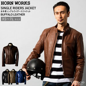 Horn Works 本革 シングルライダースジャケット メンズ ホーンワークス 4762 レザージャケット バイカージャケット 革ジャン 皮ジャン 本皮ジャンパー ライディング モーターサイクル RIDERS 海外発送可