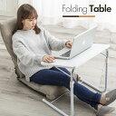 テーブル 折りたたみテーブル サイドテーブル 在宅勤務 一人用 読書台 高さ調節 天板角度調節 折り
