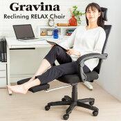 Gravinaメッシュリクライニングリラックスチェアフットレスト付き