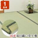 国産 い草ラグ 1畳用 畳 マット ヒバエッセンス加工 い草 上敷き いぐさ ラグ双目織 カーペット 和風 和室 ラグ 日本製