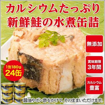 【無添加】鮭 水煮缶詰 24缶セット 180g×24缶 食品 缶詰 水産物加工品