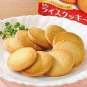 アレルギー対応 非常食 お菓子 サクサク米粉クッキー 8枚入...
