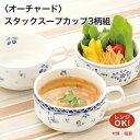 日本製 スープカップ 3柄セット...