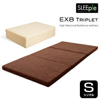 三つ折り 高反発マットレス EX8 シングル 8cm厚 SLEEple/スリープル 高反発 マットレス マット Triplet トリプレット 三つ折 折りたたみ マットレス HRR 寝具