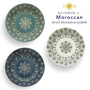 モロッカン カレー皿 3枚セット 20.5cm 電子レンジ対応 磁器 食器 パスタ皿 お皿 セット おしゃれ 可愛い カラフル 日本製 プレート カフェ風 代金引換不可