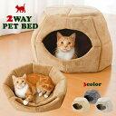 猫用ベッド 2WAY ドーム型 クッション型 猫 隠れ家 ベッド ドーム 屋根付き キャットハウス 猫ベッド ペット用品 ペットハウス 小型犬 犬猫兼用 キャットケイブ - ライブイット