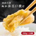 国産 昔ながらの白菜漬物 200g×10袋 発酵食品 ご飯のお供 白菜漬け ぬか床百日漬け 漬……