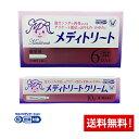 【第1類医薬品】メディトリート 6個+ メディトリートクリーム 10g 大正製薬