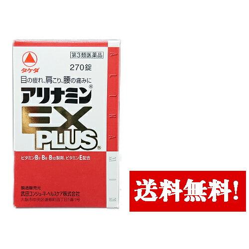 第3類医薬品 アリナミンEXプラス(270錠)