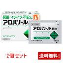 【第2類医薬品】アロパノール顆粒 24包 2個セット 全薬工...