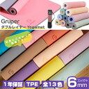 【60%OFF】[正規品]Gruper両面カラー13色 6m