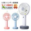 【楽天1位獲得】USB扇風機 ハンディ ファン 強力 扇風機...