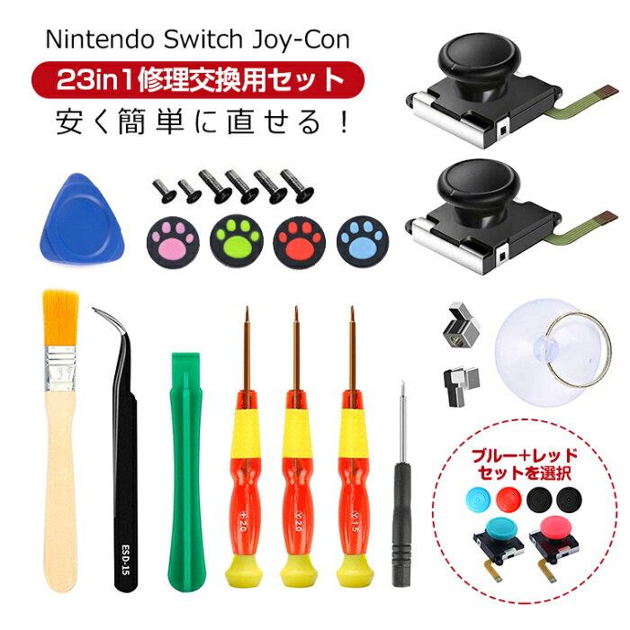 【楽天3位】23個セット Nintendo Switch Joy-Con 修理セット Switch Joy-Con スティック 修理交換用パーツ Switch コントローラー 修理キット ニンテンドウ スイッチ ジョイコン ドライバーセット ピンセット Y字ドライバー +字ドライバー 吸盤 予備ネジ 送料無料