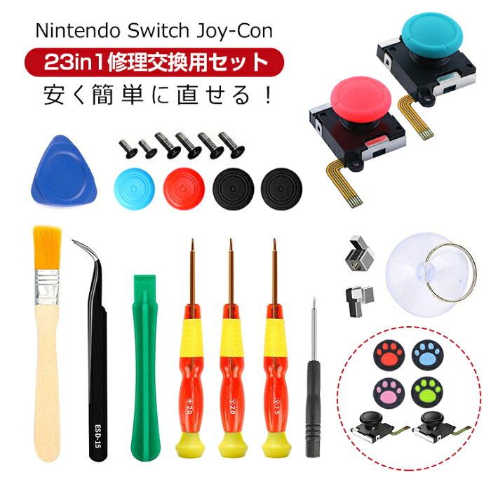 【楽天7位】23個セット Nintendo Switch Joy-Con 修理セット Switch Joy-Con スティック 修理交換用パーツ Switch コントローラー 修理キット ニンテンドウ スイッチ ジョイコン ドライバーセット ピンセット Y字ドライバー 吸盤 予備ネジ 操作簡単 送料無料 ギフト