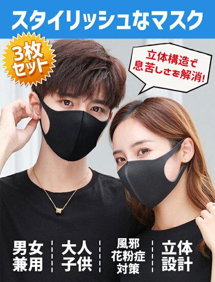 花粉やウイルス対策に!洗って繰り返し使えるポリウレタンマスク!軽くて丈夫!メンズレディース黒ブラックピンクグレーファッションおしゃれ