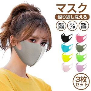 3枚入り 夏用マスク 洗える ウィルス飛沫 男女兼用 個包装 ウレタン マスク 在庫あり 大人 子供 PM2.5 花粉症対策 防塵 立体型マスク 使い捨て 紫外線カット 日焼け防止 おしゃれマスク ポリウレタン素材 軽くて丈夫 耳が痛くならない 小顔効果 肌触り良い送料無料